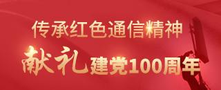 专题报道丨传承红色通信精神,献礼建党100周年