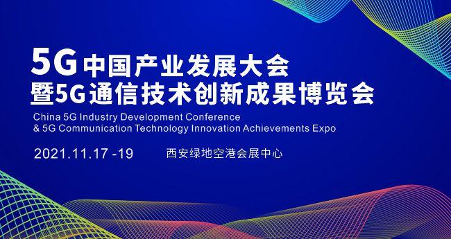 5G中国产业发展大会