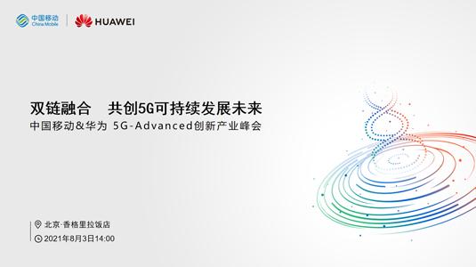 燃!中国移动&华为5G-Advanced创新产业峰会,就在8月3日