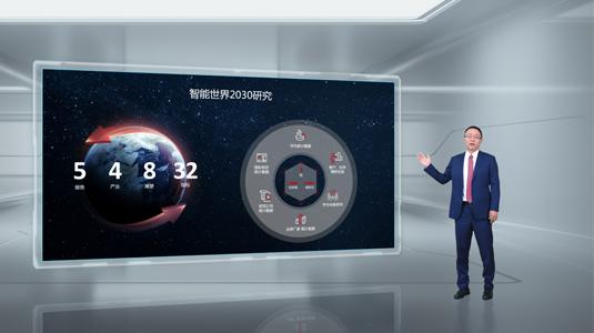 华为发布《智能世界2030》报告,多维探索未来十年趋势