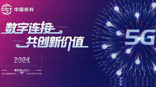 中国信科:数字连接 共创新价值,2021 PT展期待与您相聚