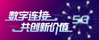 中国信科精彩亮相2021年中国国际信息通信展